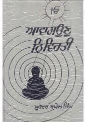 Avagaun Navirti - Book By Subedar Baghel Singh