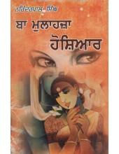 Ba Molahja Hoshiar Book By Narinder Pal Singh