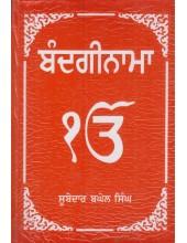 Bandginama - Book By Subedar Baghel Singh