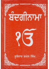 Bandginama - Book By Subedar Baghel Singh