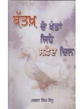 Batakh De Khambha Jehe Safeed Din - Book By Pargat Singh Sidhu
