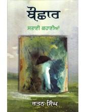 Bauchaar - Book By Rattan Singh