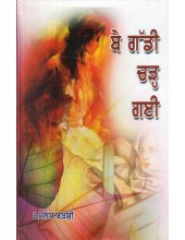 Be Gaddi Chadh Gayi Book By Kamlesh Bakshi