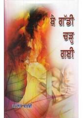Be Gaddi Chadh Gayi Book By Kamlesh Bakshi