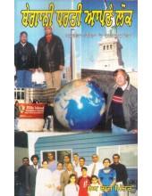 Begani Dharti Apne Lok - Book By Megh Raj Mittar
