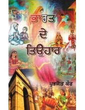 Bharat De Teuhaar - Book By Prabhjot Kaur