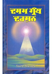 Dasam Granth Darshan - Book By Piara Singh Padam