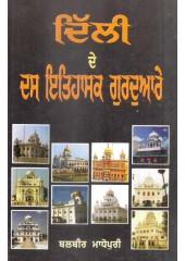 Delhi De Das Itihasik Gurudware - Book By Balbir Madhopuri