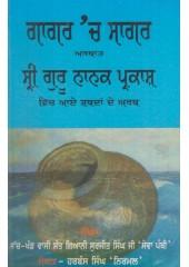 Gagar Ch Sagar By Sant Surjit Singh Sewapanthi - Book By Harbans Singh Nirmal