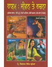 Hasham - Jeevan Te Rachna - Book By Prof. Bikram Singh Ghuman