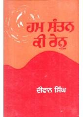 Hum Santan Ki Ren - Book By Diwan Singh