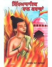 Sikhyadayak Baal Kathavan - Book By Balbir Sandha Dadwindi