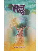 Jarh - Book By Darshan Singh Dhir