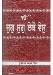 Jug Jug Eko Ves - Book by Subedar Baghel Singh