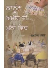 Kanoon Amir Di Muthi Vich Book By Resham Singh Khalsa