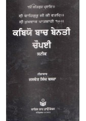 Kavio Vach Benti Chopei Sateek - Book By Jaswant Singh Basra