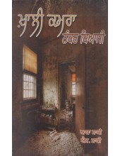 Khali Kamra Number Byasi Book By Asha Saki