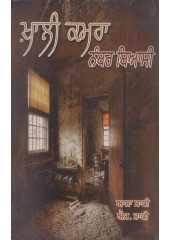 Khali Kamra Number Byasi Book By Asha Saki