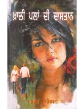 Khali Palan Di Dastaan Book By Ashok Vasishth