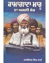 Komagata Maru Da Asli Sach - Book By Rajwinder Singh Rahi