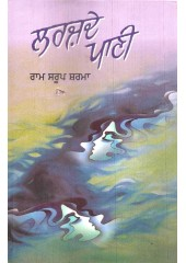 Larzade Pani - Book By Ram Saroop Sharma