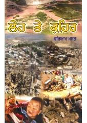 Leh Te Kehar - Book By Waryam Mast