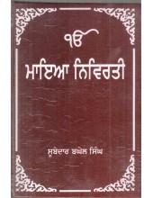 Maya Navirti - Book By Subedar Baghel Singh