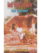 Meri Mitti Mere Lok - Book By Ram Saroop Sharma