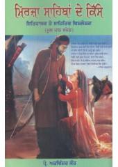 Mirza Sahiban De Kisse - Book By Prof. Arvinder Kaur
