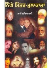 Nighe Mitter  Mulaqataan - Book By Dr. Sathi Ludhianvi