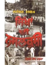 November 1984 - Sikhan Di Nasalkushi - Book By Baljit Singh Khalsa