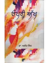 Opri Akh - Book By Dr. Ajit Singh