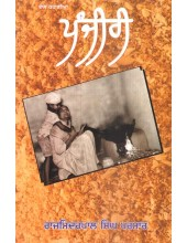 Panjiri - Book By Rajminderpal Singh Parmar