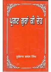 Pargat Guran Ki Deh - Book By Subedar Baghel Singh