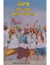Punjab Dian Prasidh Boliyan Ate Geet - Book By Niranjan Singh Sailani