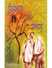 Pyar Da Bhawan Book By Resham Singh Khalsa