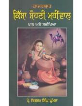 Qadiryaar Kissa Sohni Mahinwal - Book By Prof. Bikram Singh Ghuman