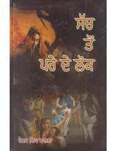 Sach Toh Pare De Lok - Book By Resham Singh Khalsa