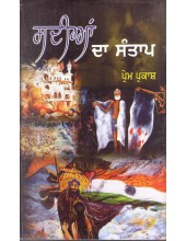 Sadian Da Santap - Book By Prem Parkash