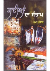 Sadian Da Santap - Book By Prem Parkash