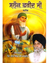 Salok Farid Ji Steek - Book By Giani Sant Singh Ji Maskeen