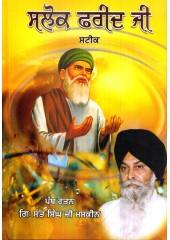 Salok Farid Ji Steek - Book By Giani Sant Singh Ji Maskeen