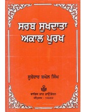 Sarab Sukh Data Akal Purakh Book By Subedar Baghel Singh