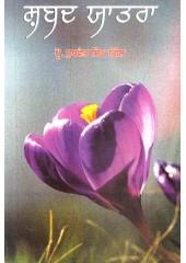 Shabad Yatra - Book By Prof. Sukhwant Singh Gill