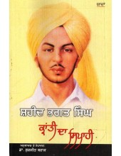 Shaheed Bhagat Singh - Kranti Da Sipahi - Book By Dr. Surjit Brar