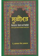 Sufimat - Vichardhara, Vikas Ate Silsiley - Book By Prof. Gurcharan Singh