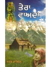 Tera Vayda - Book By Ashok Vasishath