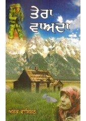 Tera Vayda - Book By Ashok Vasishath