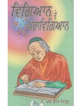 Vigyan Te Paravigyan - Book By Megh Raj Mittar