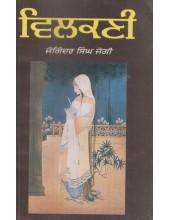 Vilakani - Book By Joginder Singh Jogi